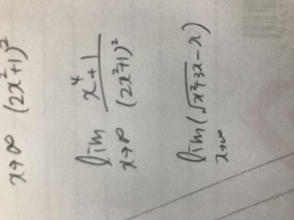 高校数学極限 この2問を教えてください 上の文字は気にしないでください
