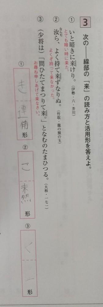 高校の古典の文法問題です。 すべての答えをを教えて下さい。