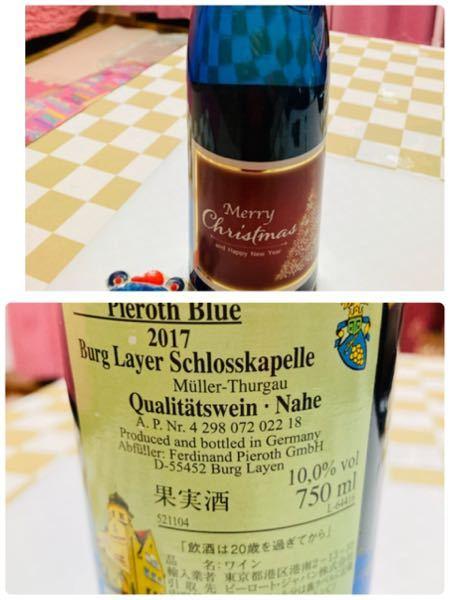 ピーロートブルーのこのワインを頂きました。 お値段はどれくらいなのかを知りたいです。 おわかりになられる方、よろしくお願いいたします。