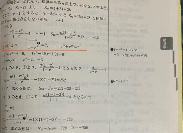 高校数学 等差数列 問題は下記、回答は画像の通りです。 等比数列の初項から第5項までの和が4、第6項から第15項までの和が24であるとき、、第16項から第30項までの和を求めよ。 途中までわかるのですが赤線のところからわかりません。 なぜ割っているのでしょうか。 できるだけわかりやすくお願いします