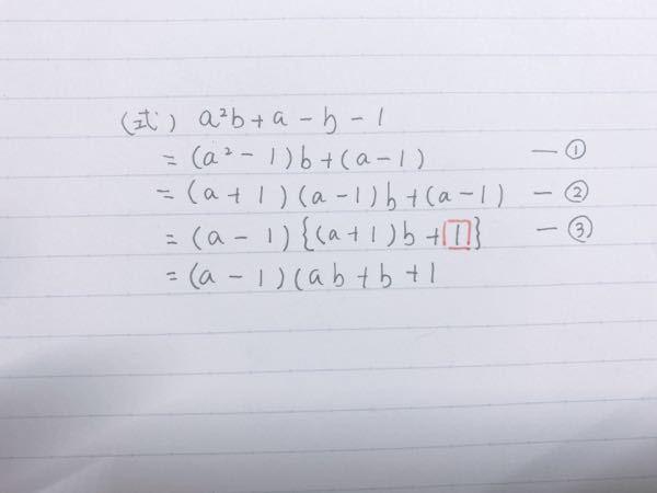 高1数学Iの問題です。 ①bについてまとめる ②因数分解 ┈┈┈┈┈┈┈┈┈┈ここまでは分かるのですが、 ③の赤色で囲っている1がどこから出てくるのかが分かりません。 中間テストが近いのではやめに解決したいです。 分かる方回答よろしくお願いします*_ _)