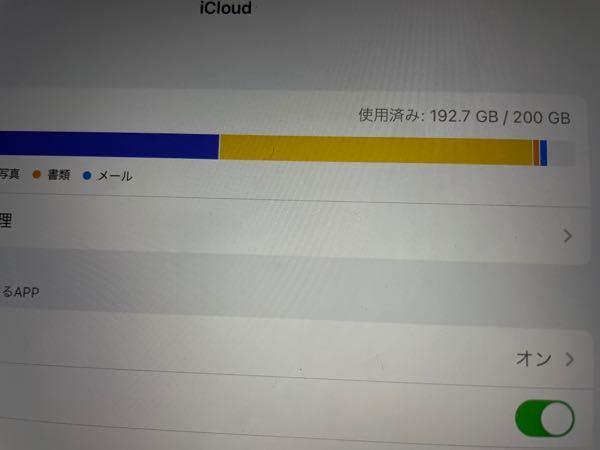 iCloudに写真や動画を保存してるのですが、容量がいっぱいになってきたので動画を30個ほど消しました。しかしiCloudの容量が減りません。 対処法を教えてください。