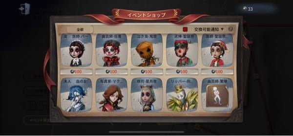 第五人格のスコープでの100のキャラクター交換は 衣装だけでしょうか?持っていないキャラクターを 100で獲得することはできないでしょうか? またいつまでなど期間はありますか?