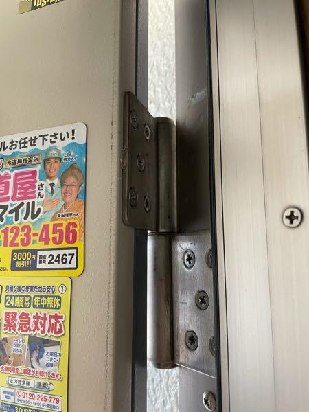 蝶番 丁番について この度、冷蔵庫を購入し 玄関ドアを外せば搬入できるのですが この蝶番の芯?の外し方が わかる方いらっしゃいますか? 芯の上と下にはネジはありません。