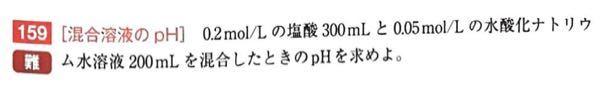 化学基礎の問題です。解答が合っているのですが、求め方が正しいのかが分かりません。下記の求め方は正しい求め方なのでしょうか? ———————————— 塩酸の物質量を求める 0.2 mol/L × 300/1000 L = 6.0 × 10^-3 pH = 3 水酸化ナトリウム水溶液の物質量を求める 0.05 mol/L × 200/1000 L = 1.0 × 10^-2 pOH = 2 pH3 - pOH2 = pH1 ———————————— 解説、解答:https://xfs.jp/8McrRK