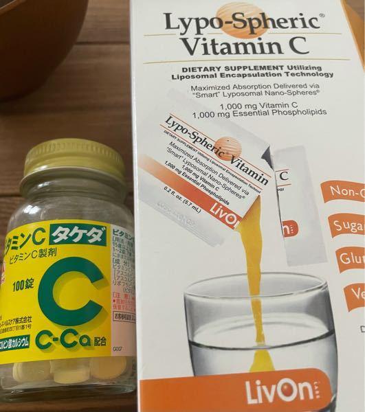 この二つを服用してます。 ビタミンCはどこまで摂取しても大丈夫ですか?