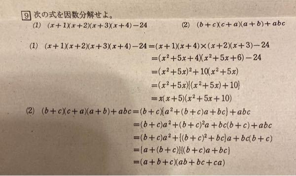 この二問の計算方法がわかりません。 なぜ、計算の1列目の式から2列目の式ができるのでしょうか? はやめに答えていただけると嬉しいです。
