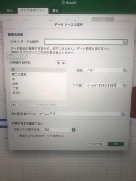Macのエクセルを使っているのですが、どこを変えたら凡例の名前を変えれるか教えてください!