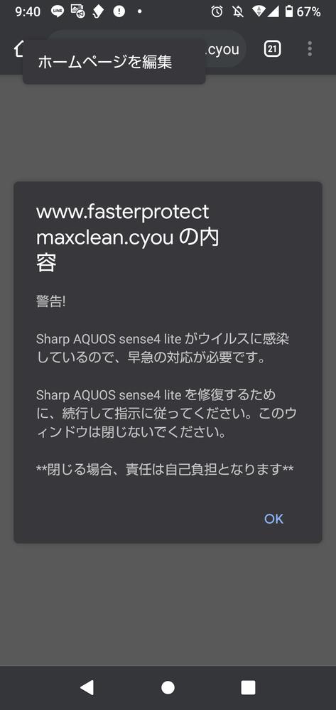 サイトを開こうとしたら、次にようなものが出てきました。これって、ウイルスですか?