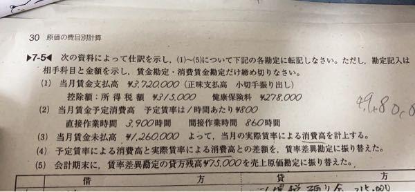(3)の仕訳でなんで3800000になるんですか? ちなみに答えでは 当月支払高3720000+当月未払高1260000-前月未払高 1180000=3800000 あと前月未払高の118000...