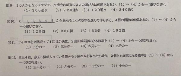 9~12の答えがわかりません、教えてください(T . T)