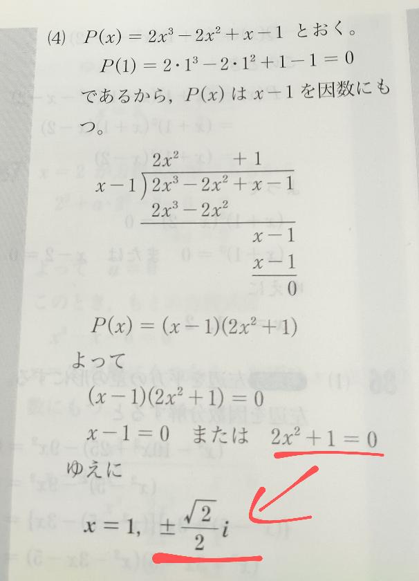 写真の問題を教えてください。 赤線は何をしましたか?
