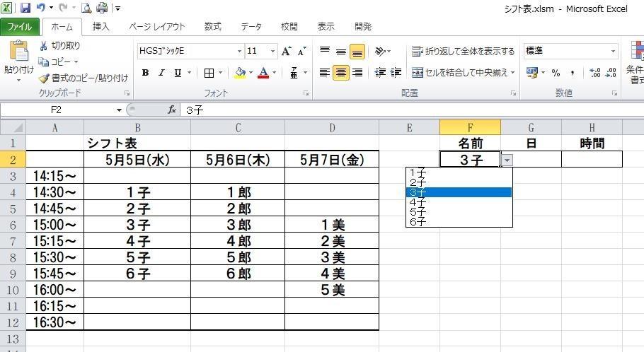 エクセルで、クロス抽出の逆のやり方を教えてください。 シフト表を作っています。従業員の日にちと、時間を一覧にしたいと思っています。 セルG2 に、日にちを。 セルH2に時間を表示させる方法を押してください。