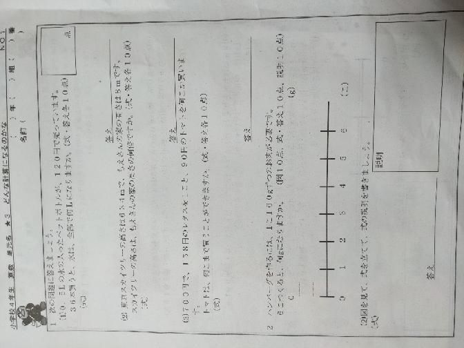 算数の宿題が分かりません。 式、などどう解いたら良いか教えて下さい。