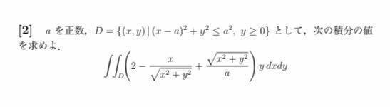すみません、こちらの積分を解いて欲しいです! 一応自分も解いてみたのですが、解答が無いのであっているかどうかが分かりません! もしよかったらどう解いたかを教えて頂きたいです!よろしくお願いします!(ぼやけているかもしれませんがご了承ください)