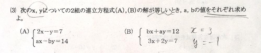 【至急】中二数学、連立方程式の問題です。 Xとyの値までは求めることが出来たのですが、aとbの値の求め方が分かりません。 ひとつずつ数字を当てはめていくしかないのでしょうか? ちなみに答えは a=3 b=5です。 テストではなるべく早く答えを出したいので、当てはめる以外に何か解法あれば教えてください(´;ω;)
