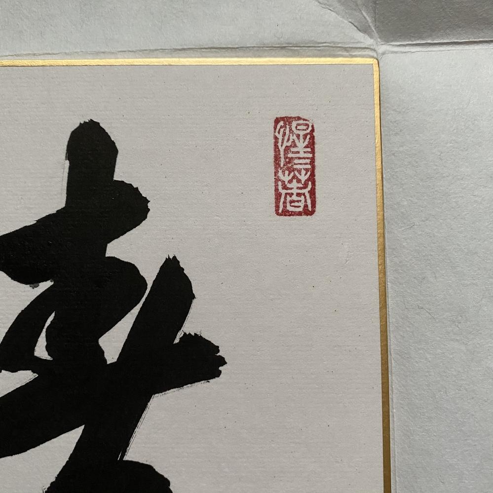 茶道具の色紙の右上の印は何と言うのでしょうか? なんちゃら印だったと思うのですが。 回答よろしくお願い致します。