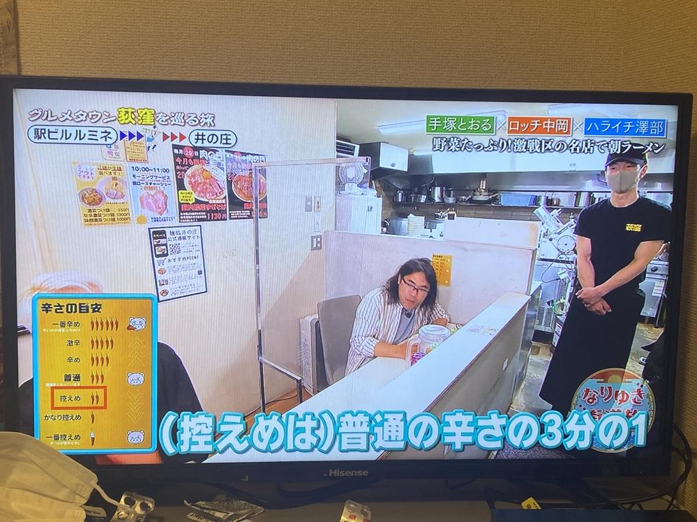 荻窪にある この画像のラーメン屋はなんて言う名前のラーメン屋ですか