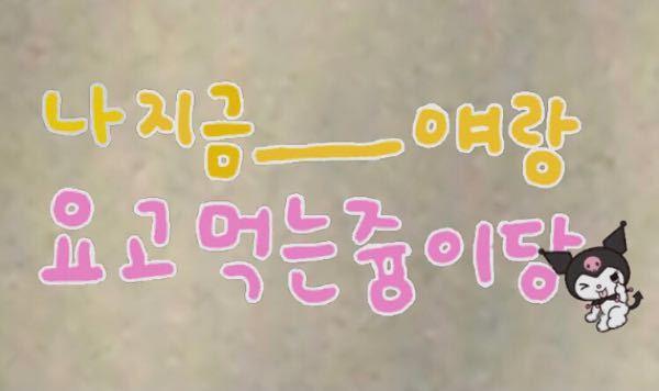 インスタのエフェクトなのですが、韓国語で書いてあって日本語で意味を教えて欲しいです!!
