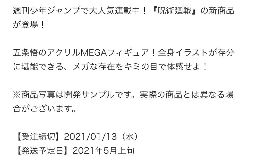 ジャンプキャラクターズストアにて五条さんのアクリルMEGAフィギュアを受注生産で購入しました。記載には2021年5月上旬に発送となっています。 本日16日になった今も発送通知すらありませんし、ジ...