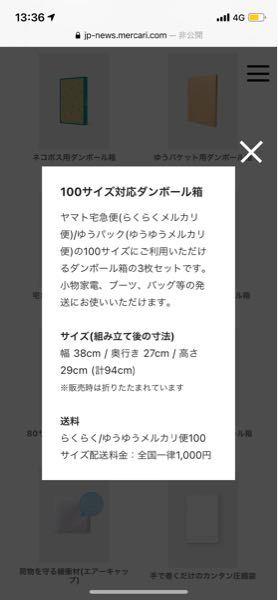 このメルカリ公式サイトに載っている100サイズの箱って、イトーヨーカドーでしか売っていませんか? メルカリ公式サイトだと送料がかかるのでかいにくいです。