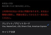 【概要】 iPhoneでアプリ内課金を行うために、クレジットカードの登録をしたいのですが、エラーが出てしまいます。  【具体的な状況】 「設定」→「Apple ID」→「支払いと配送先」→「お支払い先方法を追加」→「クレジットカード/デビットカード」を選択→「番号・有効期限・CVV」の入力を行ったのですが、「クレジットカード ご利用のお支払い方法に問題があります。お支払い情報を更新し、...