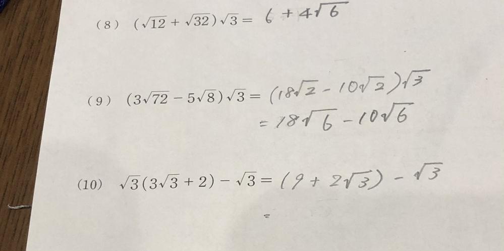 平方根の計算問題です。 9はあっていますか?また、10番教えてください。