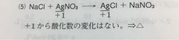 高校 化学基礎の問題です。 なぜ左辺のAgの酸化数は+1なのですか??