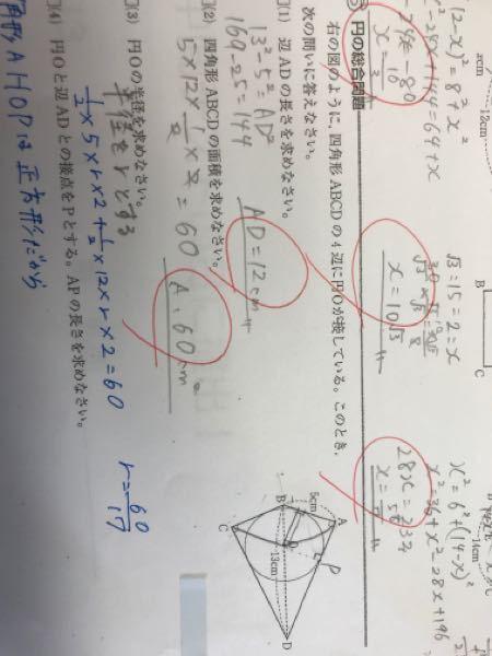 中3 数学 三角形の定理の分野での問題です。 円Oの半径はどうすれば求められますか。解答を見てもわかりません。 式は 半径をrとする 2分の1×5×r×2+2分の1×12×r×2=60 r=60分の17 となっていますが、どこから、なぜその掃除が使われているのかわかりません。説明お願いしたいです。