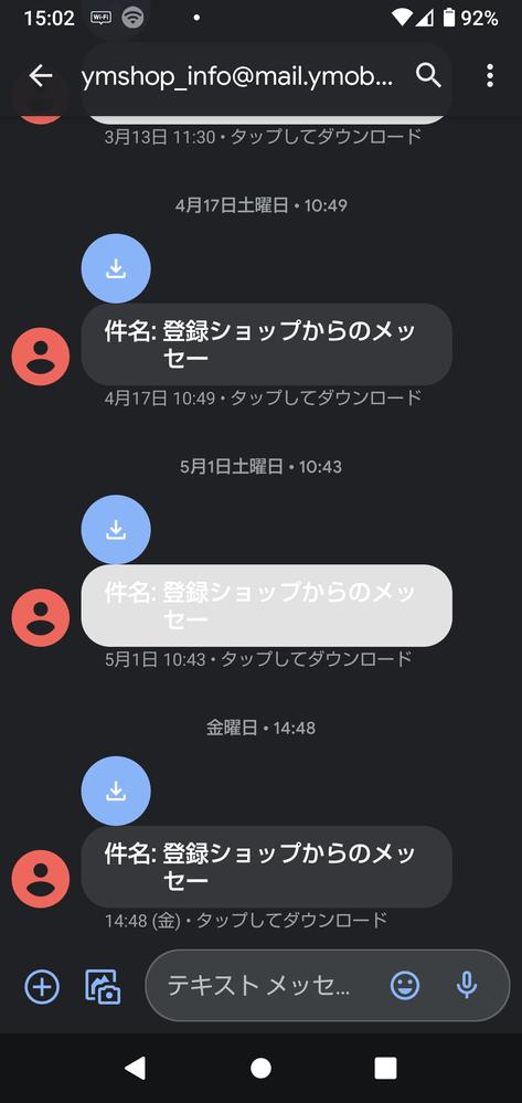 Y!mobileのAndroidユーザーです。 Y!mobieやその他からメッセージで 情報が送られて来るのですが メッセージを開くとタップしてダウンロード と書いているので指示通りにタップ...
