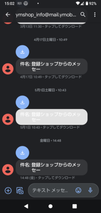 Y!mobileのAndroidユーザーです。  Y!mobieやその他からメッセージで 情報が送られて来るのですが メッセージを開くとタップしてダウンロード と書いているので指示通りにタップすると 件名部分が白くなってダウンロード されることもなく、以降機能することも ありません。  どうすればメッセージ経由で送信される 情報を確認することが出来るのでしょうか?  ...