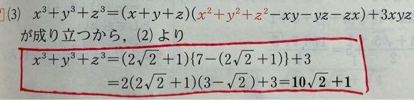 赤で囲っている部分の計算の仕方を教えてください(。•ㅅ•。)