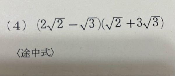 (2 √ 2- √ 3)( √ 2+3 √ 3)の計算方法教えて頂きたいです。