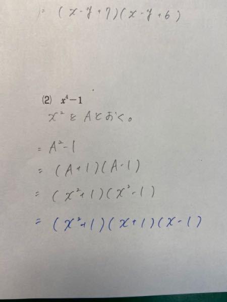 高校1年生 数I です。 写真の問題で、シャーペンで書いたところまでで終わらず、青ペンで追加で書いたところまでやる理由が分かりません。 どうして、(x2+1)(x2-1)ではなく、 (x2+1)(x+1)(x -1)となるのでしょうか。