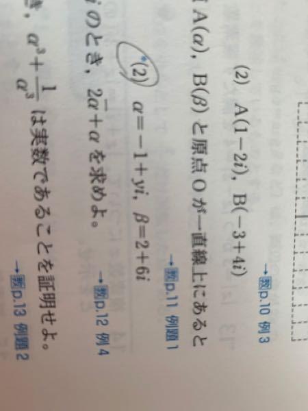 答え見たらα=kβってなってたんですが、どうやったらそうなりますか?