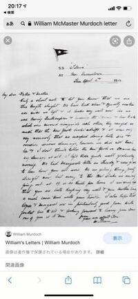 タイタニックの一等航海士マードックが書いていた手紙の内容がわかる方はいますか?