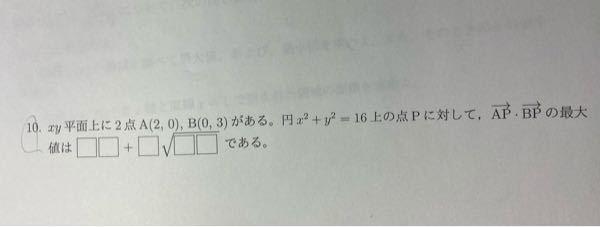 数学の問題なのですが、この問題の解き方を教えて欲しいです。