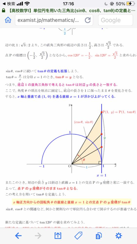 数1です 単位円周上のtanθの座標が(1.tanθ)になるのが謎すぎるので解説してくれると助かります 数学無知の文系なので色々聞いてしまうかもしれませんがよろしくお願いします。