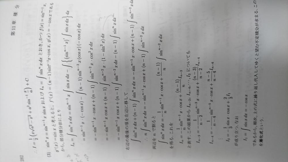 不定積分∫sin^n・xdxを部分積分法で求める方法について なぜ(n-1)∫sin^n-2・x・(1-sin^2x)dxが (n-1)∫sin^n-2・xdx-(n-1)∫sin^n・xdxになるのでしょうか? あと右辺の最後の項を左辺に移す際 なぜ(n-1)∫sin^n・xdxが∫sin^n・xdx+(n-1)∫sin^n・xdxになるのでしょうか?
