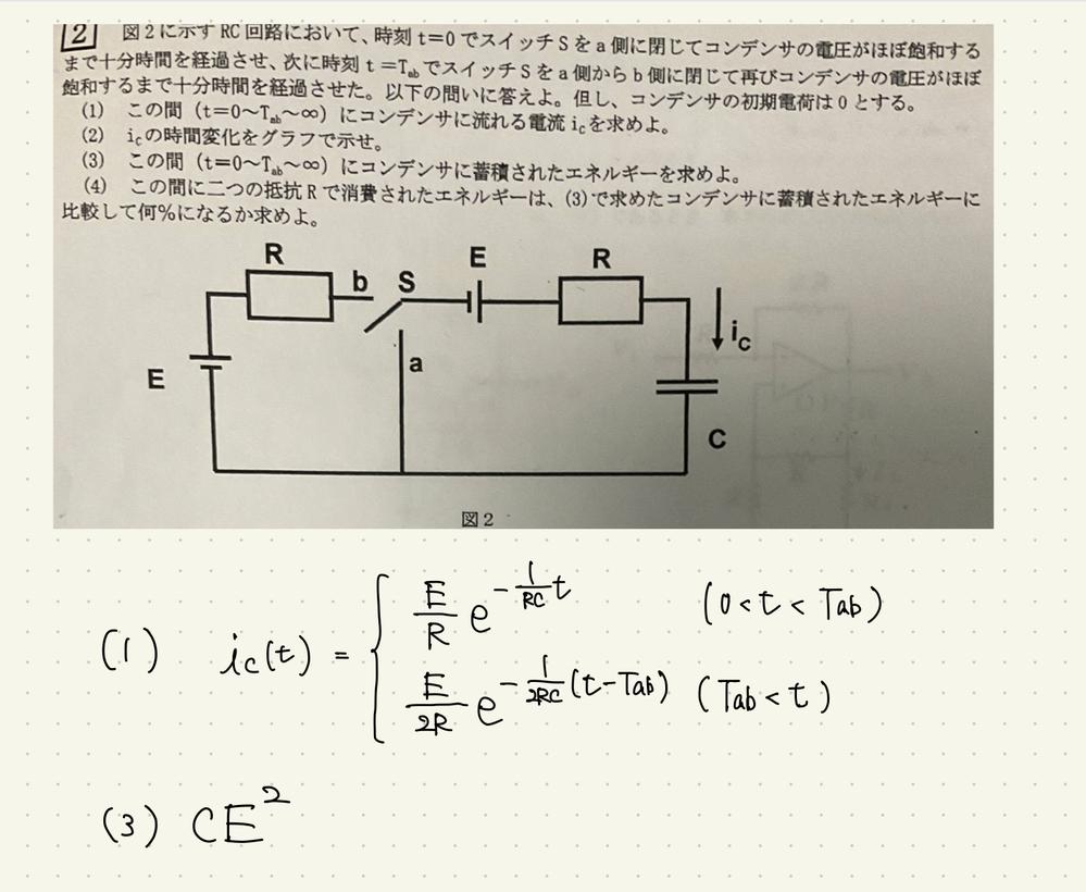この問題の3番が分からないです。 問題はt~Tab~∞において、コンデンサに蓄えられるエネルギーを求めるといった内容です。知り合いの中ではCE^2と2CE^2と答えが分かれてしまいました。 でき...