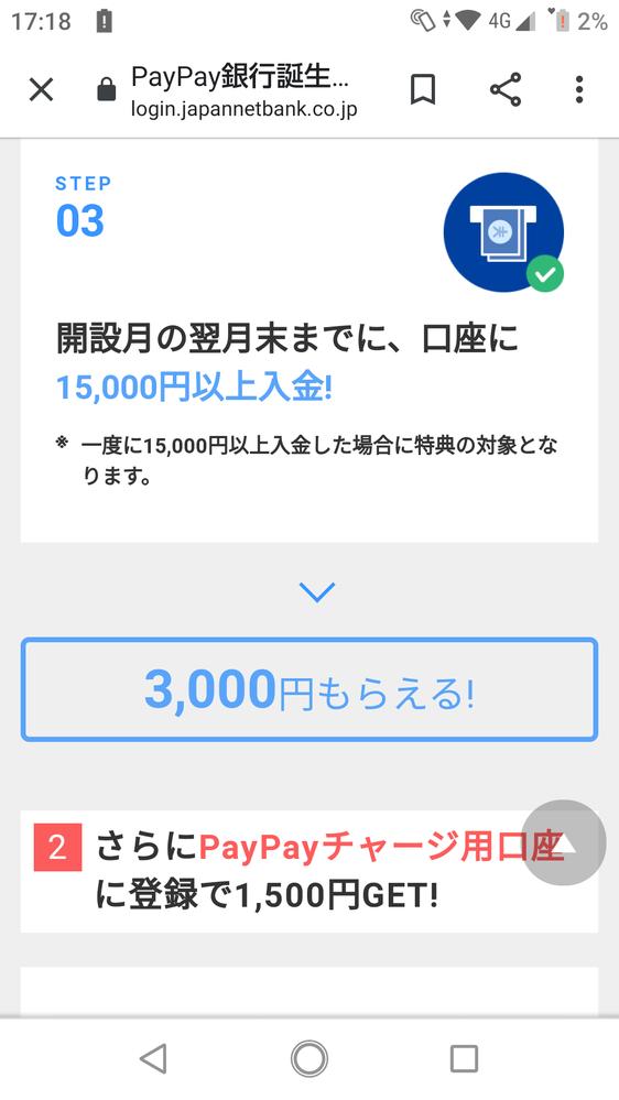 ペイペイ銀行キャンペーンで新規開設し15000円以上入金で3000円の説明分で 開設月の翌月末までに、口座に15000円以上入金!※一度に15000円以上入金した場合に特典の対象となります。という文を見ました 自分の解釈だと4月に開設5月末迄に15000円入金すればキャンペーン対象と理解したのですが、キャンペーンは終了いたしました。と記載されています どういうことでしょうか?