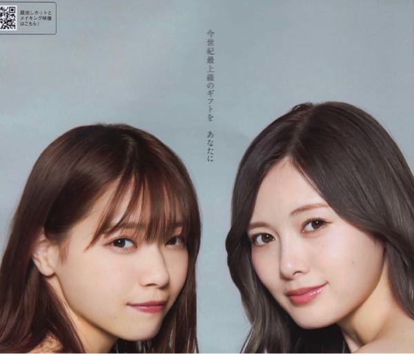 元乃木坂46 西野七瀬、白石麻衣 これはいつ頃に発売された何の雑誌ですか?