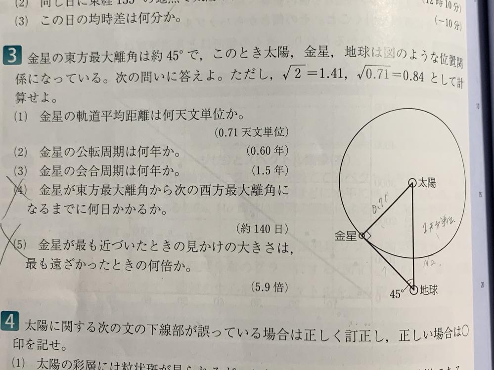地学の問題です。 (4),(5)の求め方がわかりません。 教えてください。