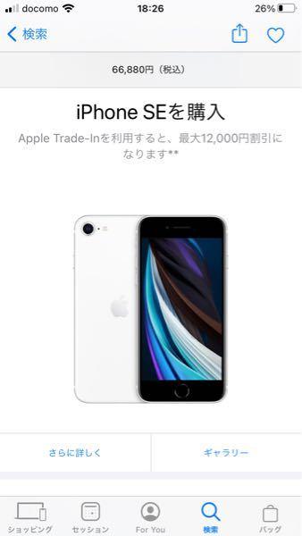 SIMカードの入っていないiPhoneSEのホワイト256GBの新品が欲しいのですが定価で買える場所はどこですか?Apple Storeというアプリを入れて調べてみたのですが SIMカードが入っているっぽいです どこで買えるか教えてください 後この写真のは 本体だけですか?SIMカードはあって端末をSEにしたいでSEの本体だけが欲しいのですが