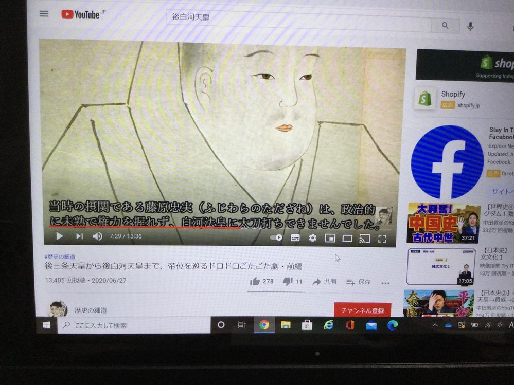 後三条天皇から後白河天皇までの流れを確認していたのですが、このような説明があり 恥ずかしながら日本史を真面目にやってこなかったために藤原家との関わりがわからず… 摂関である の意味と 藤原家と天皇家との関係 を教えていただきたいです。
