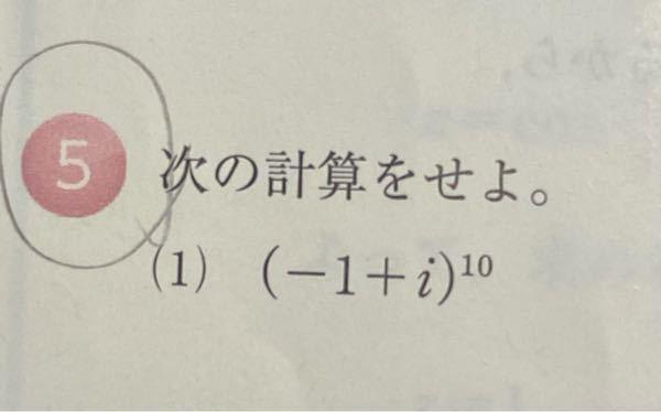 なんでこの答え『32i』ではなく『-32i』になるのですか? i sin 5/2π は1ですよね??