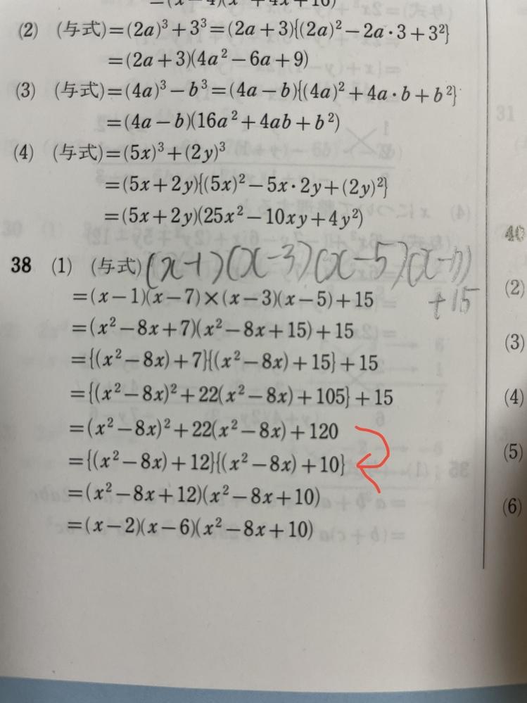 この問題の矢印の部分に行く過程がわかりません。 わかりやすくどなたか教えてください。