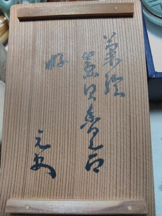 茶道具、香合の箱書きです。判読をお願いいたします。よろしくお願いいたします。