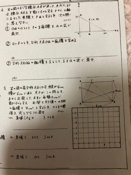 数学の得意な方!グラフも含めて答えとやり方を教えて欲しいです!中二なんですけどコロナのせいで誰かに教えて貰いたくても教えて貰えない状況なんです。親切な方教えて下さい!