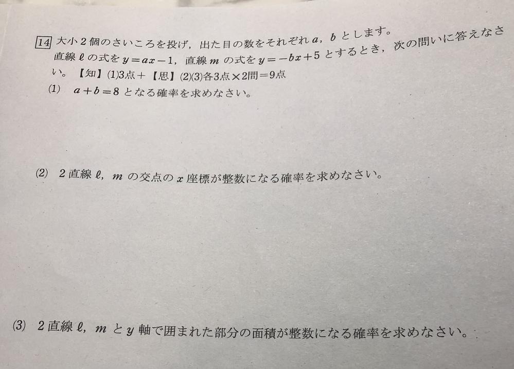 この問題の(1)〜(3)までの問題の、回答と、解説お願いします!